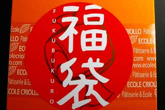 fukubukuro_off