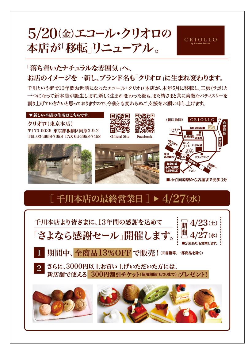 iten_kokuchi_flyer001