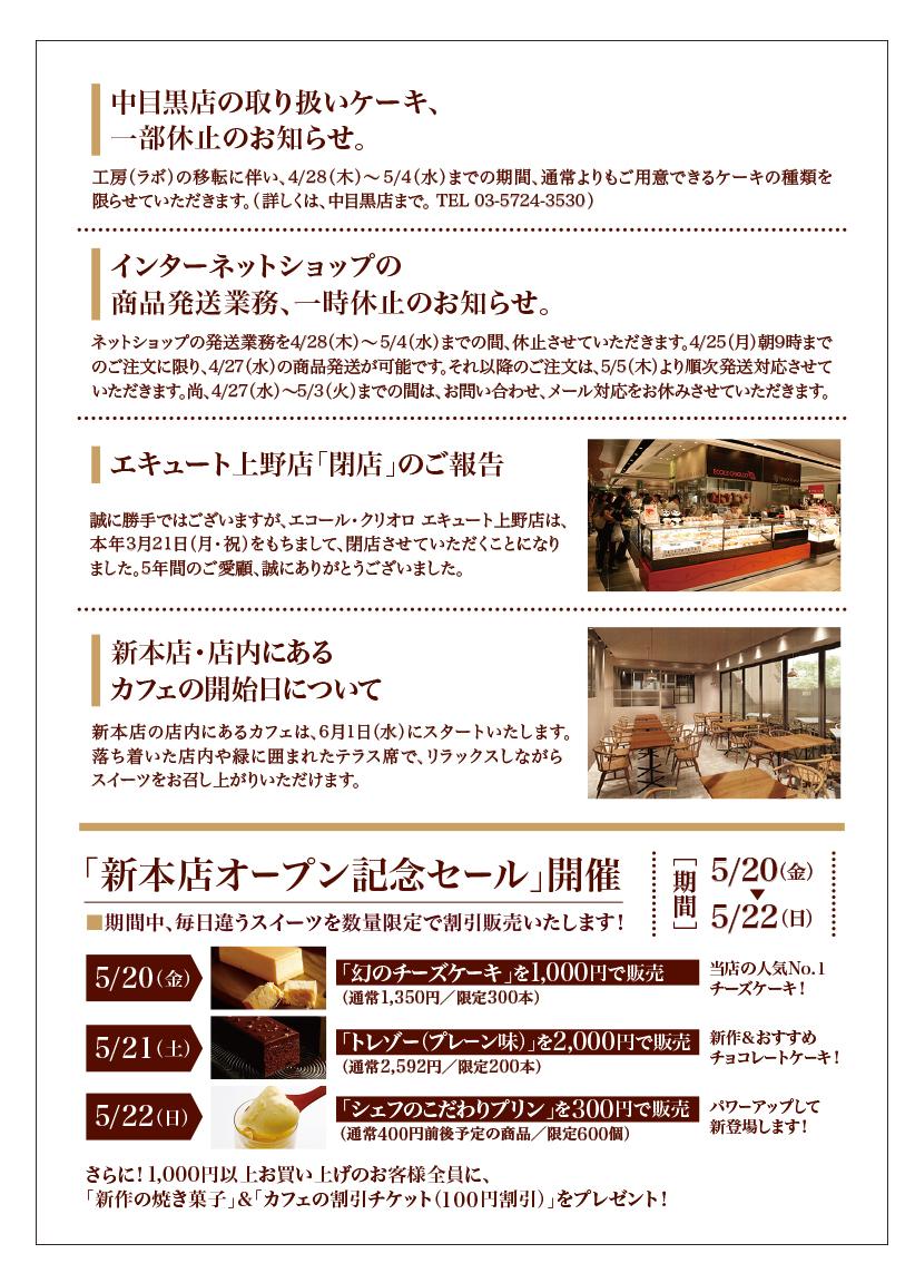iten_kokuchi_flyer002